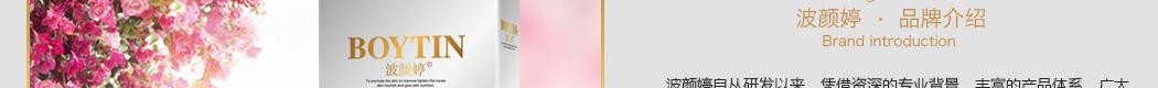 波颜婷自从研发以来,凭借资深的专业背景、丰富的产品体系、广大的客户口碑,迅速发展成为全国知名的健康减肥瘦身产品,赢得市场的一致赞誉!