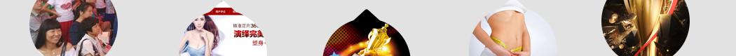 2011年,波颜婷风暴迅速席卷亚洲各国,通过一传十,十传百强有力的口碑效应,波颜婷逐步成为最受欢迎的十大瘦身品牌之一
