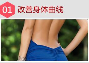 1、改善身体曲线